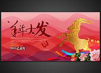 羊年大发2015春节宣传海报