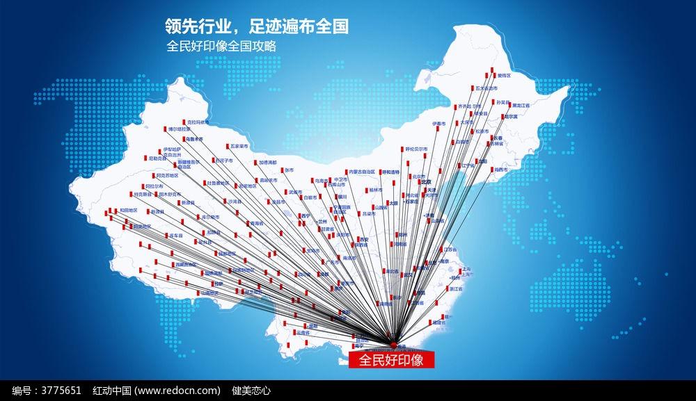 中国地图_海报设计/宣传单/广告牌图片素材