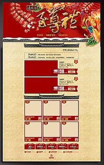 中国风淘宝新年年货专题首页素材