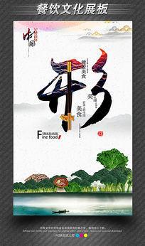中国美食文海海报之形