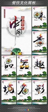 中国美食文化海报大全