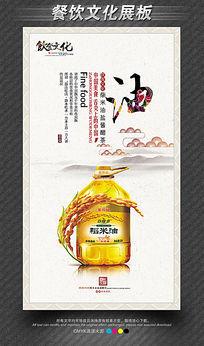 中国饮食文化展板之油