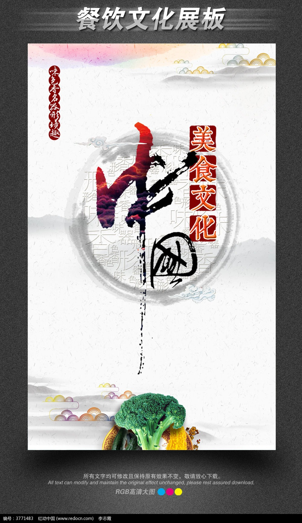 快餐文化手绘海报