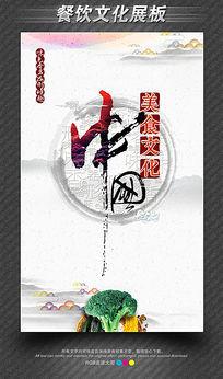 中华美食文化海报