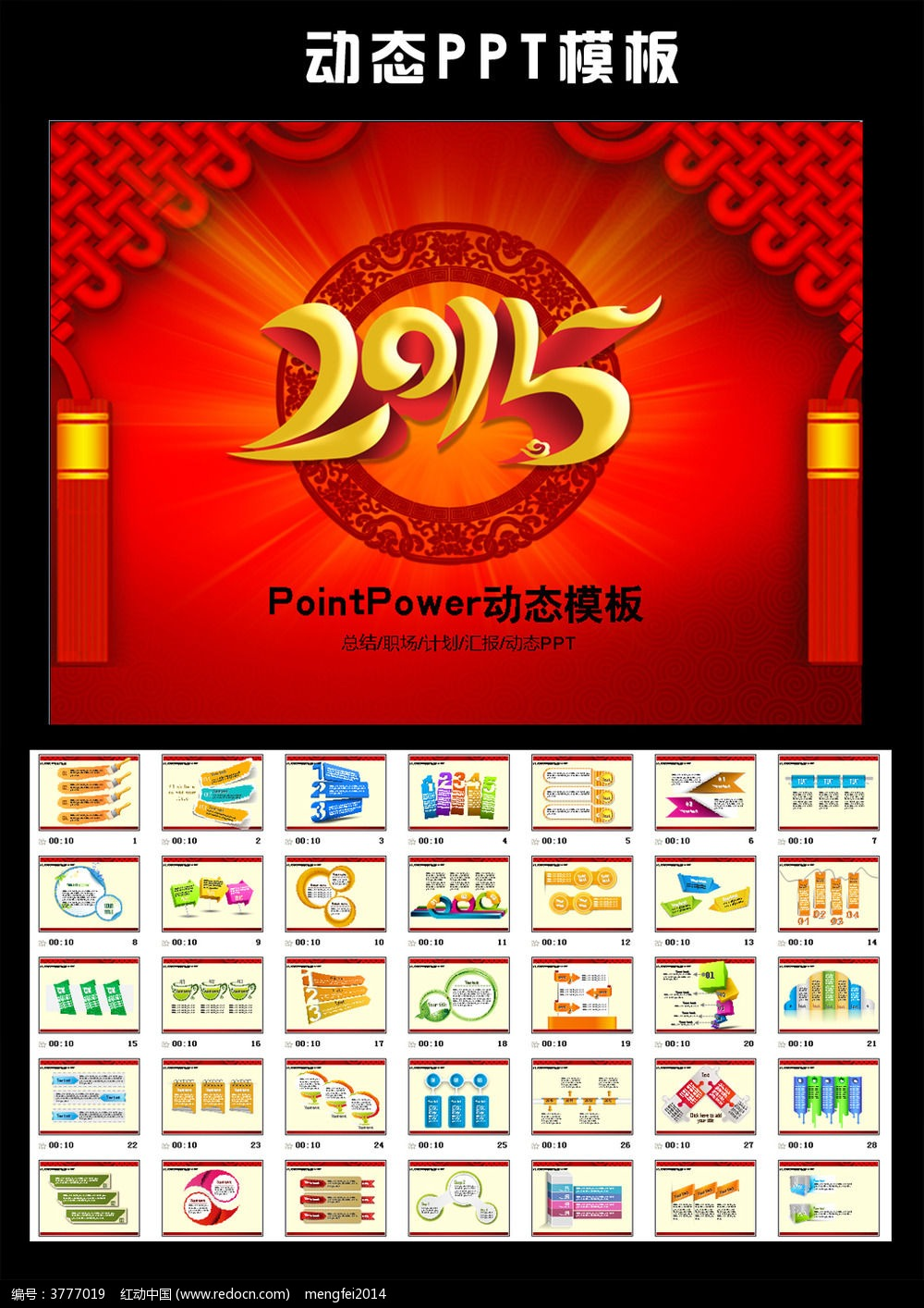 :2015节日动态PPT模板图片设计下载 蝴蝶结红色精品动态PPT模板
