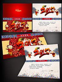 2015年春节贺卡模版