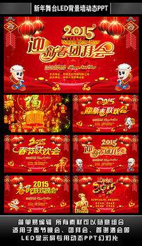 2015羊年春节晚会视频PPT素材