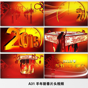 2015羊年春节文艺晚会开场视频
