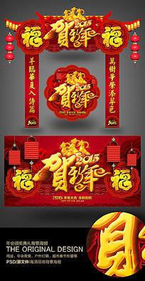 2015羊年年货大街超市春节布置广告