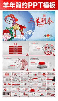 2015羊年新年春节PPT