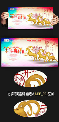 炫彩2015年羊年吉祥海报设计