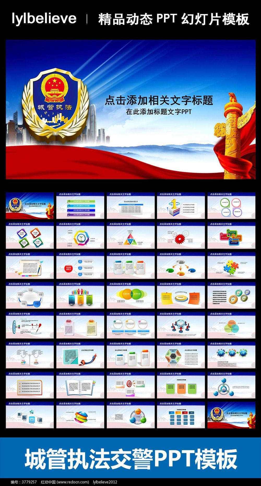城管 行政 执法 汇报 图片下载PPT模板 工作 会议 报告 座谈 交流 研讨