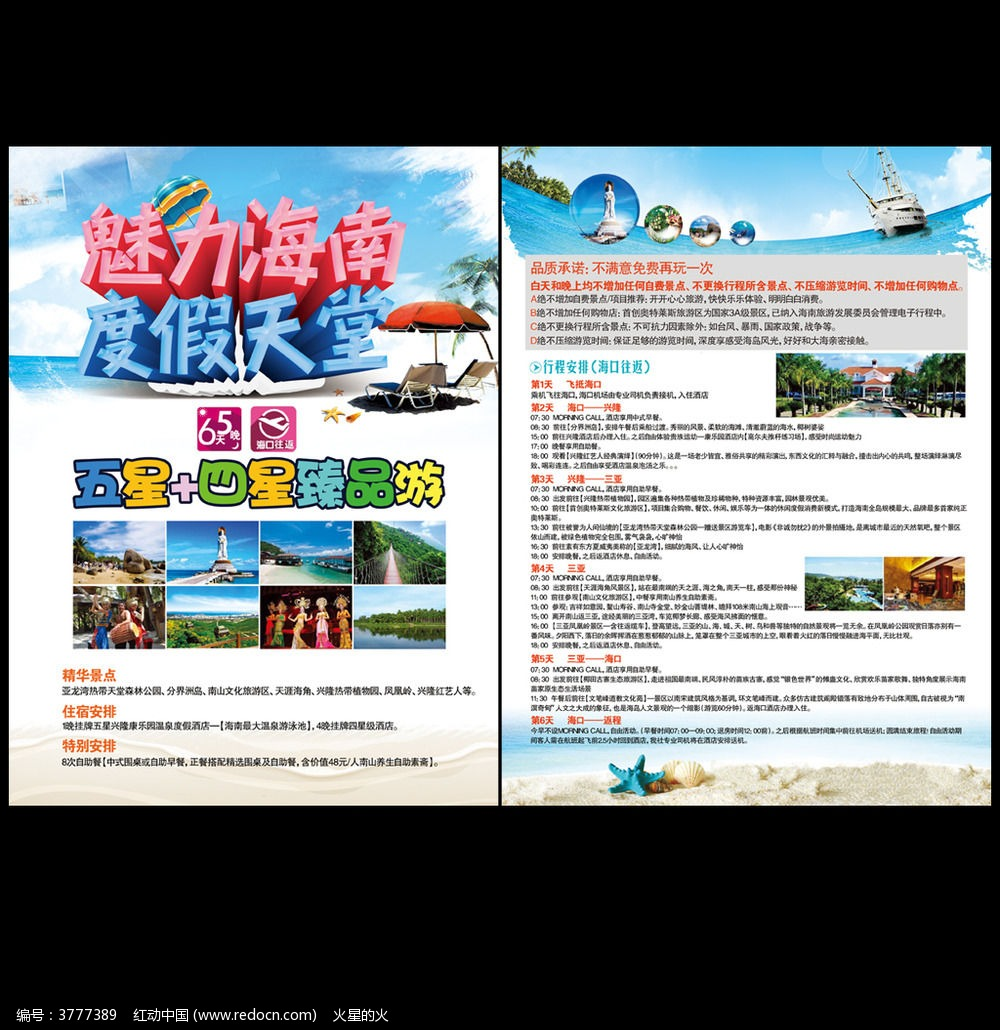 海南三亚旅游促销海报