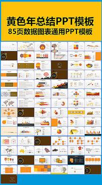 黄色年总结数据图表通用PPT演示模板