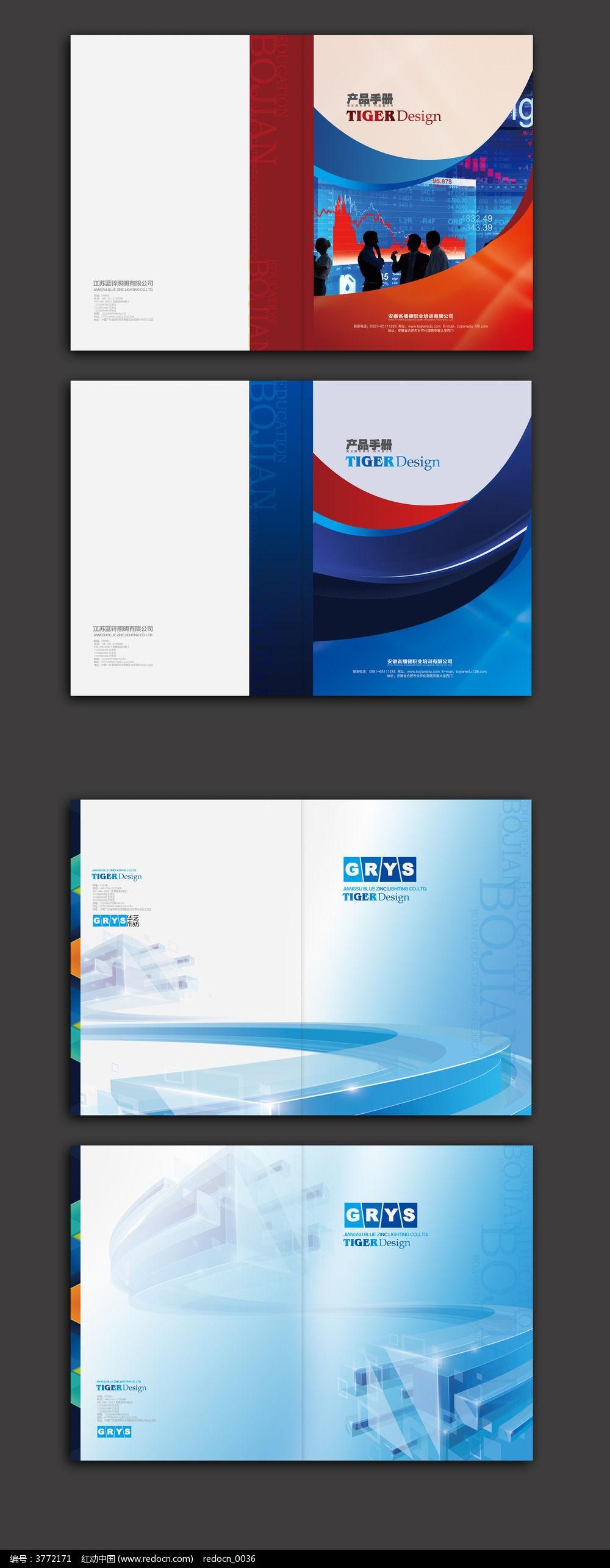 科技画册封面模板图片