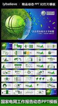 绿色能源国家电网PPT模板下载模板下载