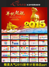 起航2015新年计划ppt模板 pptx