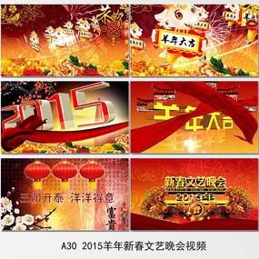 群羊贺新春2015文艺联欢晚会片头视频