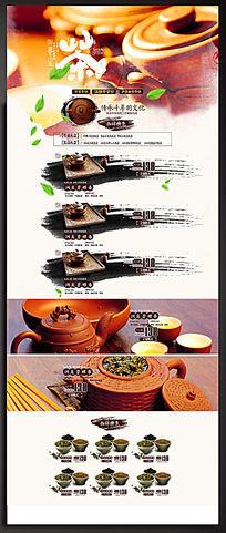 水墨淘宝茶具店铺装修模板