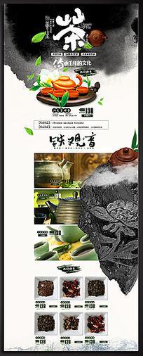 淘宝茶叶店铺装修素材