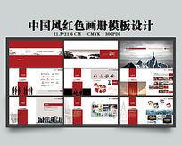中国风红色传媒画册