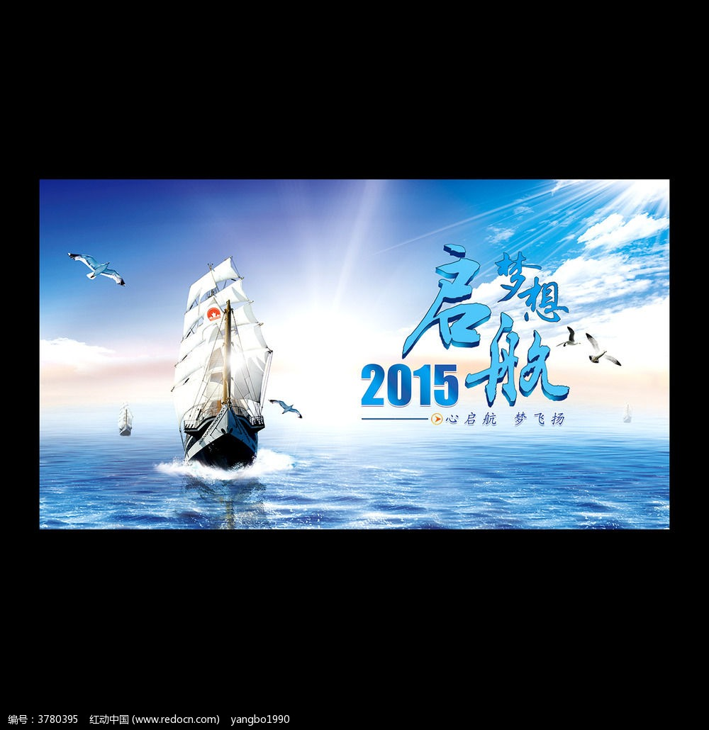 2015梦想启航晚会背景