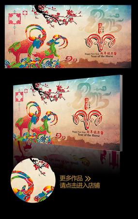 2015年水墨中国风羊年海报
