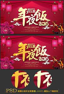2015羊年春节年夜饭除夕夜舞台背景