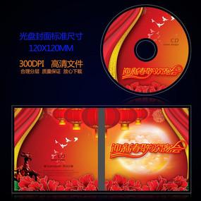 2015羊年春节晚会cd光盘封面设计 PSD