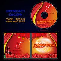 2015羊年春节晚会cd光盘封面设计