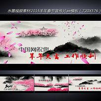 2015羊年水墨桃花春节贺岁视频片头ae模板下载