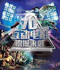 7D互动电影海报