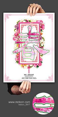 彩墨春节创意海报
