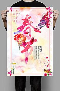 彩墨春节海报素材