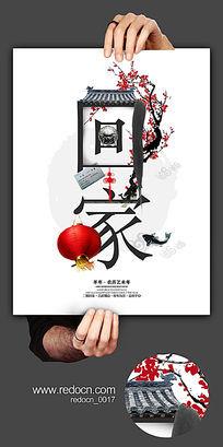 春节回家过年海报素材