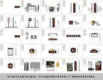 房地产小区标识导示系统