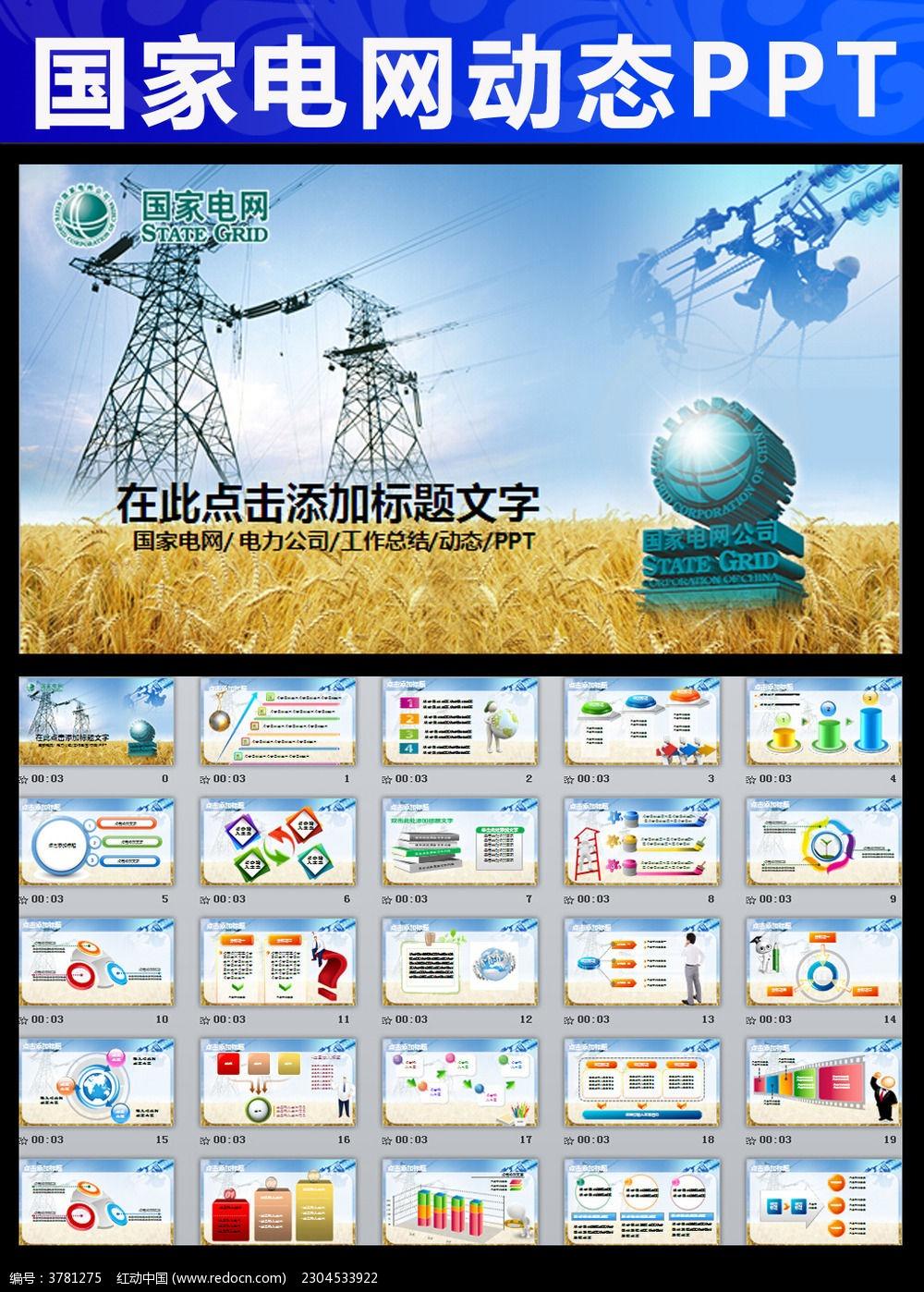 国家电网ppt模板