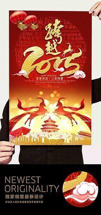 红色跨越2015羊年晚会海报