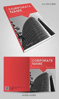 建筑公司宣传册封面