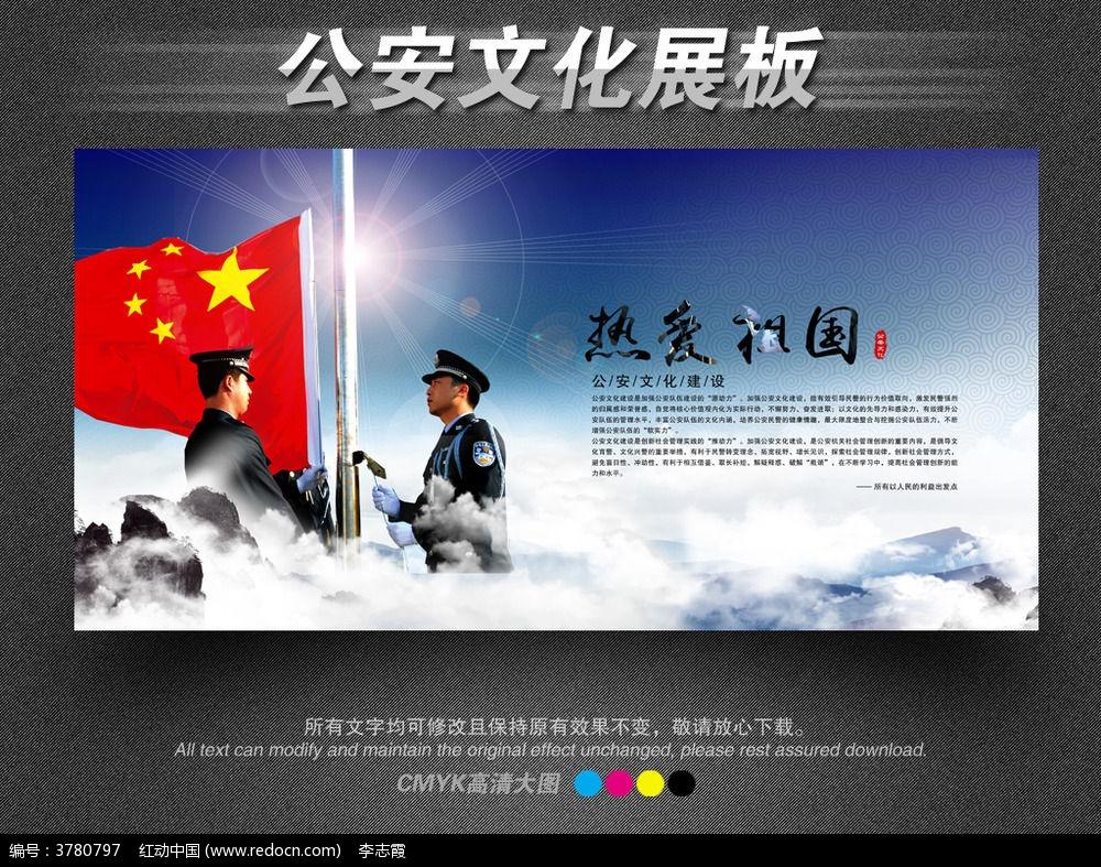 部队展板之热爱祖国_企业/学校/党建展板图片素材