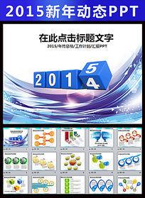 蓝色2015年度总结PPT