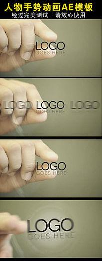 人物手势logo展示AE模板