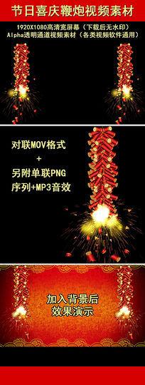 新年鞭炮遮罩LED高清视频素材(透明通道1080P)