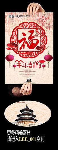 喜庆福字羊年海报设计