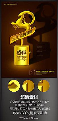羊年颁奖典礼宣传海报