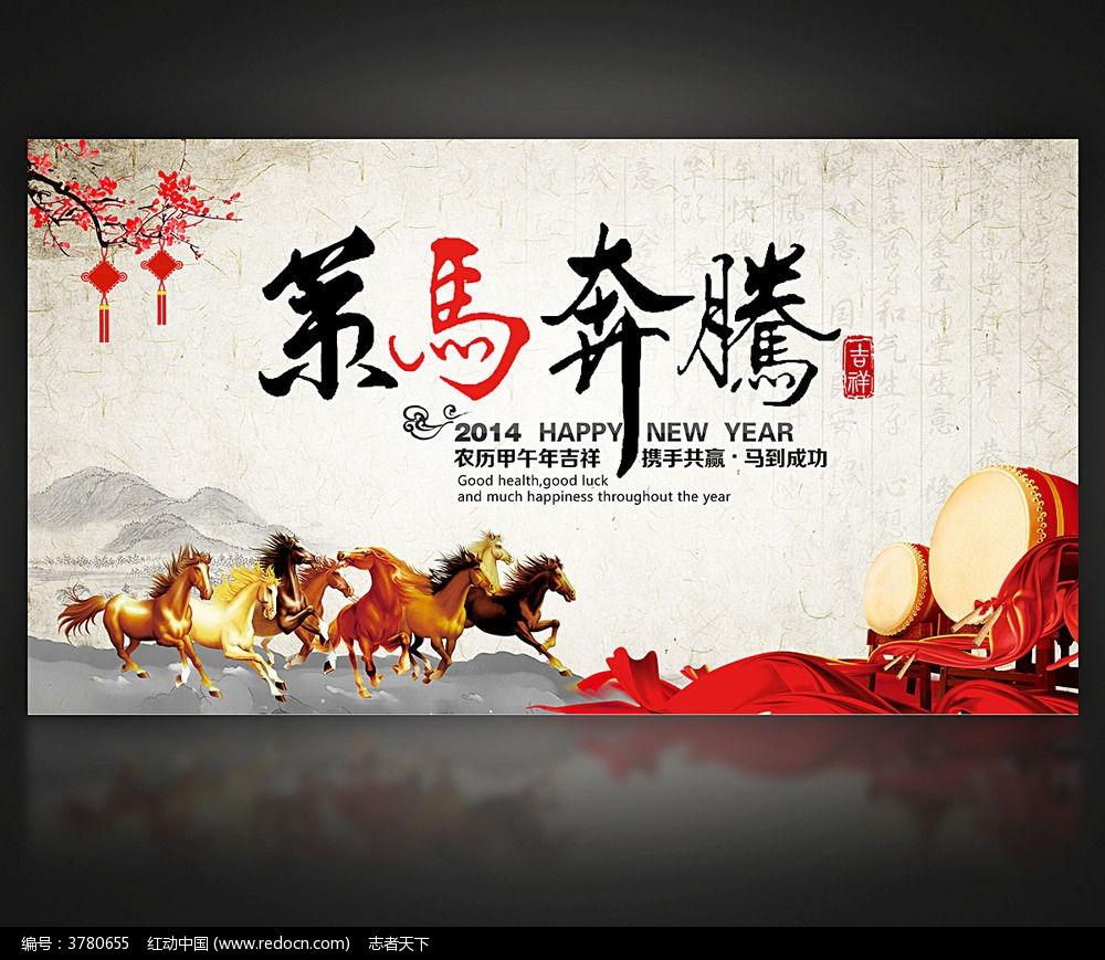 中国风马年海报策马奔腾