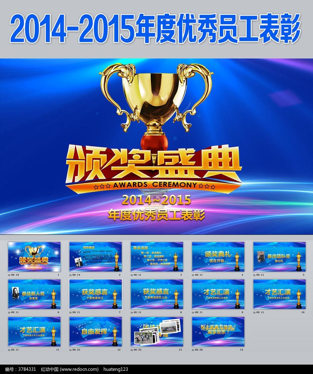 2014-2015年会颁奖盛典ppt动态模板