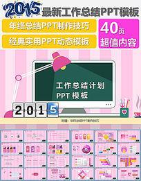 2015卡通工作计划年终总结PPT模板