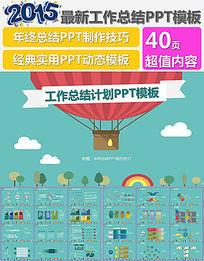 2015卡通热气球工作计划年终总结PPT模板
