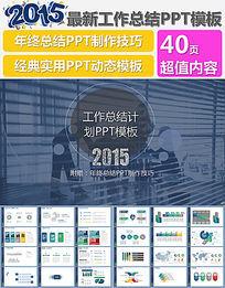 2015蓝色商务工作计划年终总结PPT模板